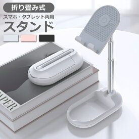 【角度・高さ調整可能】 コンパクト スマホスタンド スマホ タブレット スタンド すべり止め スマートフォンスタンド 携帯スタンド 小物収納 軽量 軽い