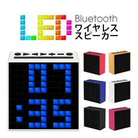 Time Box LEDライト スピーカー ブルートゥース Bluetooth ワイヤレス 無線 LED付き ライト 付き iPhone スマートフォン対応 人気 大容量バッテリー 高音質 重低音 低音 照明 持ち運び 携帯 アンプ内蔵スピーカー 05P03Dec16 LOFSS SS0904