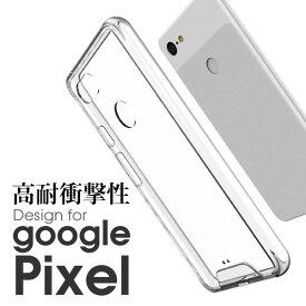 【衝撃に強い】 Google Pixel 3 XL ケース 透明 Pixel3 クリアケース 軽い 薄い グーグルピクセル カバー グーグル スマホケース ケース 耐衝撃ケース クリアケース 保護ケース 落下防止 カメラ保護 画面保護