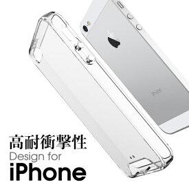 7b71cda600 【衝撃に強い】 iPhone SE ケース 透明 iPhone 5S カバー iPhone5 クリアケース iPhone スマホケース 軽い 薄い アイフォン  カバー Apple スマホカバー 耐衝撃ケース ...