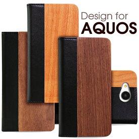 【天然木+本革】AQUOS ea 605SH Android One 507SH 手帳型ケース EA ケース カバー 手帳型カバー ウッドケース ウッドカバー 手帳型 財布型 ブック型 シャープ アクオス イーエー木製 ウッド 木 人気 おしゃれ SS0904