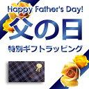 【 父の日 ギフトラッピング】ギフト プレゼント プレゼント包装 プレゼント用 父の日ギフト ギフトボックス ボックス…