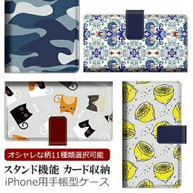 【たくさんの柄から選べる】 高品質 UVプリント 手帳型ケース ベルトあり iPhone XS iPhoneX iPhone7 iPhone8 Plus iPhone6 SE 5/5s 手帳型 財布型 カバー カード収納 手帳型カバー アイフォンケース アイフォンカバー スマホケース