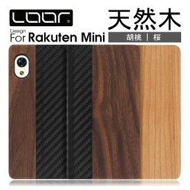 LOOF Nature Rakuten Mini ケース 楽天 ミニ 手帳型ケース カバー 手帳型 手帳型カバー スマホケース ベルト無し 名入れ ウッドケース 木製