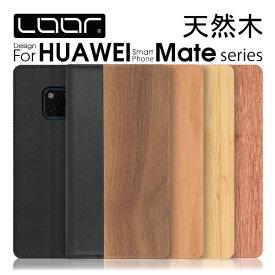 LOOF Nature HUAWEI Mate 10 lite pro ケース 手帳型 Mate 20 lite pro カバー ファーウェイ スマホケース 天然木 本革 カード収納 ポケット ウッド レザー