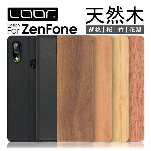 LOOF Nature ZenFone Max Pro M2 手帳型ケース M1 ケース 手帳型 ZenFone Live L1 カバー 手帳型カバー ZenFone5 Zenfone Max Plus 5Z 5Q 4Max スマホケース 本革 ベルト無し 名入れ 柄入れ 右利き 左利き ウッドケース 木製ケース