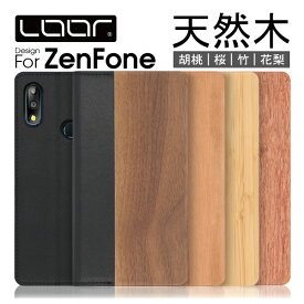 LOOF Nature ZenFone 6 ケース Max Pro M2 手帳型ケース M1 カバー 手帳型 ZenFone6 Edition 30 Live L1 カバー 手帳型カバー ZenFone5 Max Plus 5Z 5Q 4Max ZS630KL ZB631KL ZB633KL スマホケース 本革 ベルト無し 名入れ 柄入れ 右利き 左利き ウッドケース 木製ケース
