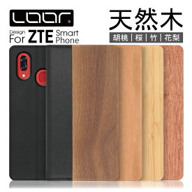 LOOF Nature ZTE a1 Axon 10 Pro 5G ケース リベロ 手帳型ケース Libero S10 カバー 手帳型 手帳型カバー ゼットティーイー スマホケース 本革 ベルト無し 名入れ 柄入れ 右利き 左利き ウッドケース 木製ケース