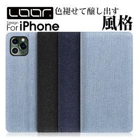 【丈夫なデニム素材】 LOOF Denim iPhone 11 Pro Max ケース 手帳型 XR SE2 SE 2020 第二世代 カバー iPhone8 手帳型ケース XS 手帳型カバー XSMax iPhone7 iPhone6 iPhoneSE 7Plus 6Plus 6sPlus 8Plus デニム 左利き 右利き カードポケット スタンド