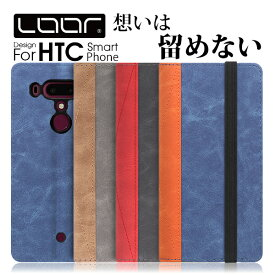 【オシャレなバイカラー】 LOOF Retro HTC U12+ 手帳型 ケース オリジナル 手帳型カバー エイチティーシー 財布型 ブック型 カードポケット カード収納 バイカラー ツートーン マグネット不使用 シンプル