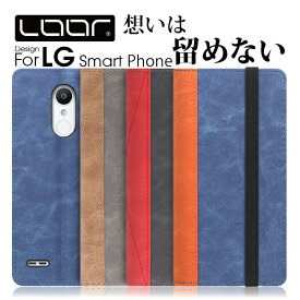 【オシャレなバイカラー】 LOOF Retro LG style2 L-01L ケース 手帳型 K50 LGV36 style 手帳型ケース it カバー V30+ スマホケース Q Stylus 801LG LM-Q710XM isai V30+ スタンド スマホカバー パス入れ カード入れ シンプル バイカラー ツートーン マグネット不使用