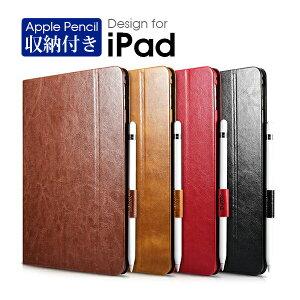 【ペンホルダー付き】 NEW iPad Air 2019 カバー iPad 2018 ケース iPad Pro 10.5 カバー ペンホルダー付き ブック型 iPad 2017 10.5インチ 9.7インチ ブック型カバー 手帳型ケース スタンド オートスリープ