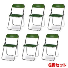 【法人限定】パイプ椅子 6脚セット 折りたたみチェア 折り畳みイス ビニールレザー張り セミナー イベント 教育施設 式典 チェア DF-6500MS