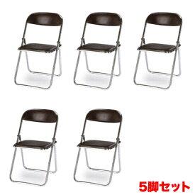 【法人限定】パイプ椅子 5脚セット 塗装脚タイプ ビニールレザー張り 折り畳みチェア スライド式 セミナー 研修 教育施設 DF-7500TS