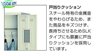 ロッカー1人用収納スチールロッカーオフィスロッカークローゼット更衣室LOCKER59%OFFSLK-1