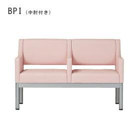ロビーチェア 2人掛け ベンチソファ ラウンジチェア 長椅子 ホールチェア 肘置き付 オフィス家具 背付き 2シーター 待合室 防汚加工LC-20H 送料無料