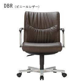 エグゼクティブチェア ワークチェア オフィスチェア ミーティングチェア 重役用椅子 布張り 会議用椅子 高さ調節 肘置き付き オフィス家具 MC-718 送料無料