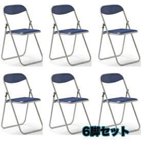 パイプ椅子 6脚セット スライド式 送料無料 粉体塗装タイプ 学校 イベント 講演会 折り畳み椅子 簡易椅子 フラット収納 椅子 チェア 教育施設 FC-19TS