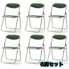 パイプ椅子 6脚セット スライド式 送料無料 粉体塗装タイプ フラット収納 連結 折り畳みチェア 折りたたみ椅子 教育施設 学校 施設 FC-22TS