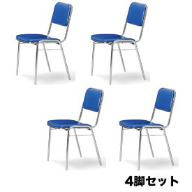 【法人限定】ミーティングチェア 4脚セット 送料無料 スタッキングチェア ビニールシート張り オフィスチェア オフィス家具 チェア 椅子 シンプル MC-2000S