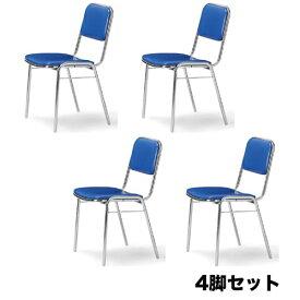 【P5倍1/20 10時〜14時限定&最大1万円クーポン1/20限定】【法人限定】ミーティングチェア 4脚セット 送料無料 スタッキングチェア ビニールシート張り オフィスチェア オフィス家具 チェア 椅子 シンプル MC-2000S