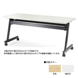 【法人限定】 フォールディングテーブル 幕板なし 棚付き W1500×D450mm 送料無料 キャスター付きテーブル 会議テーブル オフィス家具 SAG-1545