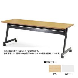 【法人限定】 フォールディングテーブル 幕板なし 棚付き W1800×D450mm 送料無料 会議テーブル キャスター付きテーブル 会議室 SAG-1845