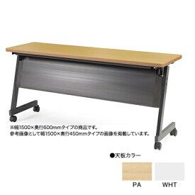 【法人限定】 フォールディングテーブル 幕板・棚付き W1500×D600mm 送料無料 キャスター付きテーブル 会議テーブル オフィス家具 SAGP-1560