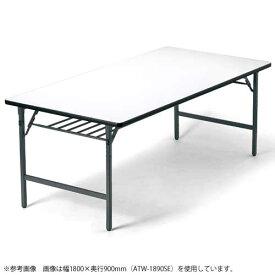 ★送料無料★折り畳み会議テーブル つくえ 作業台 小型 TW-1245SE LOOKIT オフィス家具 インテリア