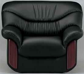 【最大1万円OFFクーポン配布6月20日00:00〜23:59まで】 アームチェア 1人用ソファ 応接用家具 椅子 送料無料 RE-2151