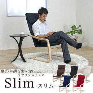 【全品P5倍11/30 10時〜14時限定】リラックスチェア スリム マッサージシート用 高座椅子 ロッキングチェアー ダイニングチェアー 北欧 木製 おしゃれ マッサージ 1人掛け 椅子 チェア A1041E LOOK