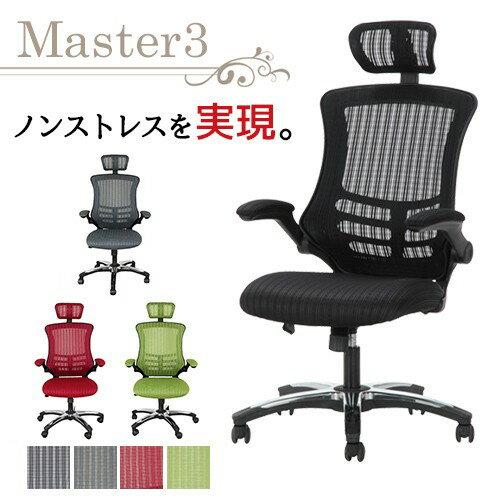 メッシュチェア肘付きキャスター付きマスター3椅子肘掛おしゃれハイバックパソコンチェアデスクチェアオフィス家具65%OFFZP-805
