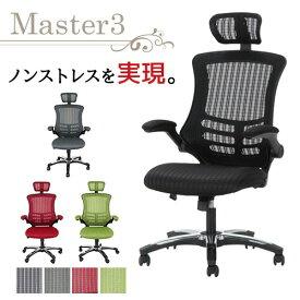 【 法人 送料無料 】 オフィスチェア メッシュチェア 肘付き キャスター付き マスター3 椅子 肘掛 おしゃれ ハイバック パソコンチェア デスクチェア ZP-805