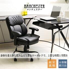 【最大1万円クーポン3/30限定】プレジデントチェア ポケットコイル エグゼクティブチェア オフィスチェア デスクチェア パソコンチェア 椅子 肘掛 60002 60003 60004 マンチェスター MANC-1