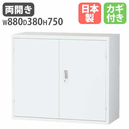 両開き書庫 ホワイト 鍵付き キャビネット 棚 ALZ-H32 LOOKIT オフィス家具 インテリア