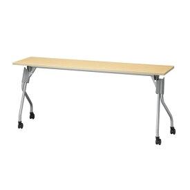 スタックテーブル 180cm 折りたたみ ハネ上げ式 平行スタック 平机 学習机 学習塾 セミナー 受付 フォールディングテーブル スタックテーブル SFR-1845