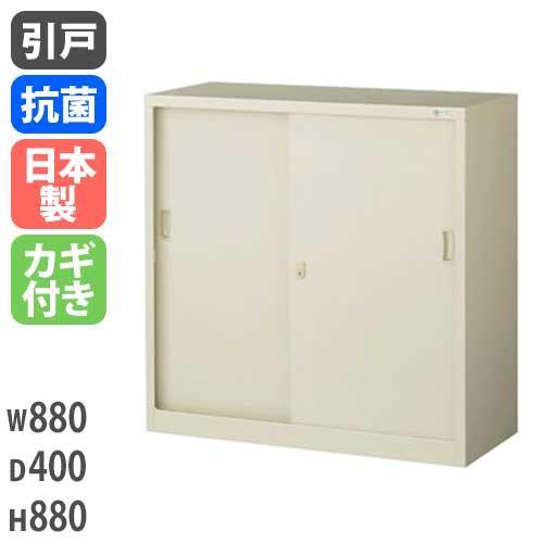 スチール引き違い書庫 キャビネット W880mm 3段 鍵付き 人気 日本製 完成品 引戸書庫 引違い書庫 書類収納 本棚 収納庫 A4 国産 オフィス家具 71%OFF G-33SS