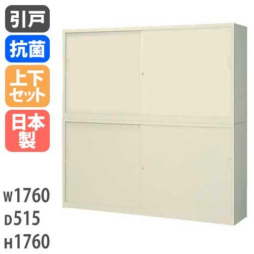 スチール引き違い書庫 鍵付き キャビネット スチール 引戸書庫 書庫 a4 物置き 本棚 収納庫 日本製 オフィス家具 G-635SSS