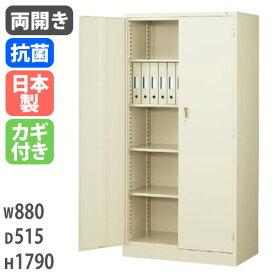 両開き書庫 5段 スチール製 キャビネット 本棚 書類 収納 日本製 G-N3605