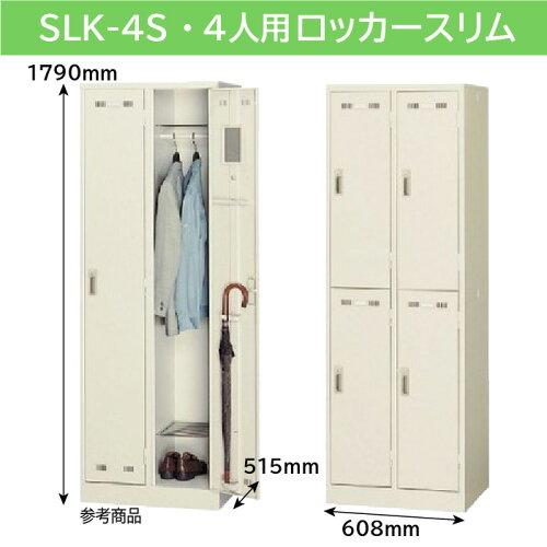 ロッカー4人用スリムSLK-4Sスチールロッカーオフィスロッカー収納更衣室60%OFF