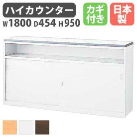 【最大1万円クーポン11月26日2時まで】ハイカウンター NSH-18UWW ホワイト 受付け 収納棚