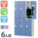 ロッカー 6人用 ボタン錠 鍵付き 日本製 完成品 ブルー ピンク 更衣ロッカー スチールロッカー オフィス 業務用 SLB-6-B