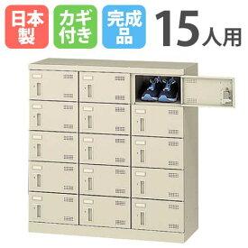 シューズロッカー 15人用 3列5段 シリンダー錠 鍵付き 日本製 完成品 下駄箱 シューズボックス 玄関 更衣室 SLB-M15-S2 LOOKIT オフィス家具 インテリア