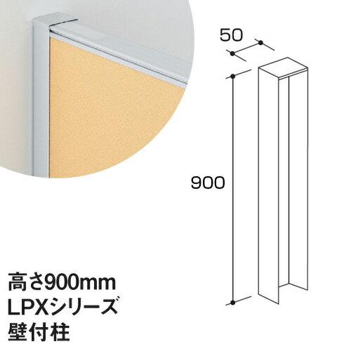壁付柱 高さ900mm 【LPXシリーズ 高さ900mm用】 LPX-K09