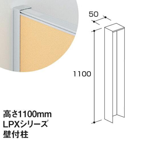 壁付柱 高さ1100mm 【LPXシリーズ 高さ1100mm用】 LPX-K11