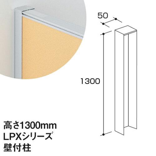 壁付柱 高さ1300mm 【LPXシリーズ 高さ1300mm用】 LPX-K13