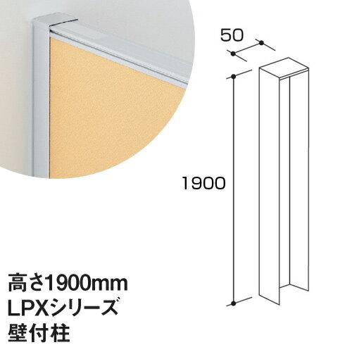 壁付柱 高さ1900mm 【LPXシリーズ 高さ1900mm用】 LPX-K19