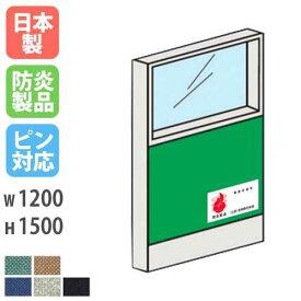 パーテーション 防炎 ガラス 1512 幅1200×高さ1500mm 日本製 ピン対応 間仕切り 簡単連結 パーティション 透明 会社 防炎布地 LPX-PG1512FP ルキット オフィス家具 インテリア