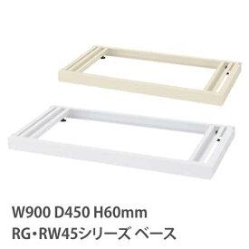 ベース アジャスター付き 【RG・RWシリーズ 幅900×奥行450mm用】SRG45-BB RW45-NB RG45-NB