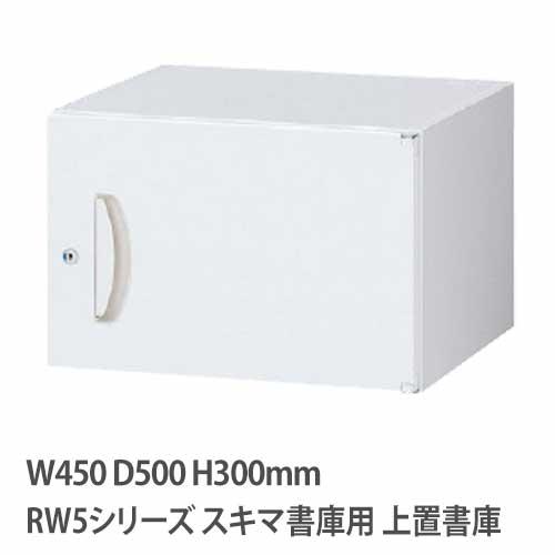 上置書庫高さ300mm片開き【RWシリーズ幅450×奥行500mm用】RW5-03H45